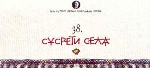 38 Susreti-sela