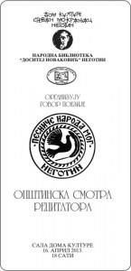 A-fisha-Opshtinska-smotra-2013-spoljna_1