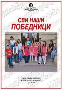 plakat-POBEDNICI-2013