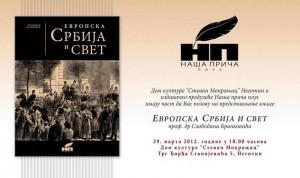 pozivnica-ESrbija