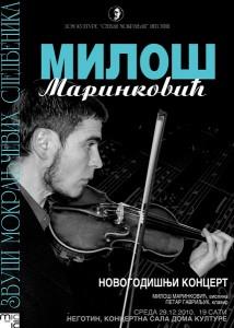 Milosh-plakat [800x600]