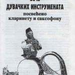 23 dec 1992 _1