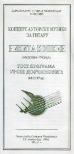 23 nov 1996 _ 1