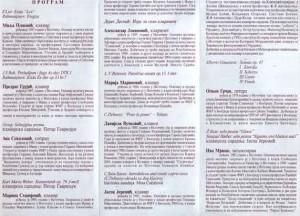 29 dec 2005 _ koncert 2