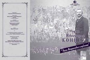 30 dec 2008 _ koncert 1