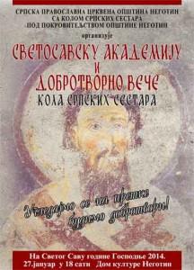 Svetosavska akademija 2014