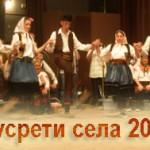 susreti_sela_1