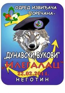 Илегалац-2014