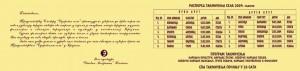 31-s.sela-2004-2