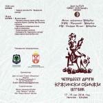Pozivnica-afisa-spoljasnja-2014