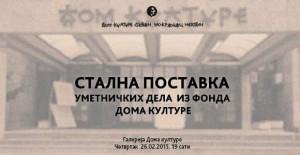 stalna-postavka-2015