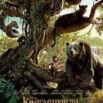 Jungle_Book_RS_plakat