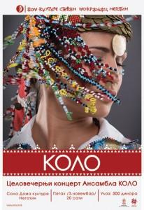 web_plakat-KOLO