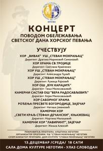 web-plakat-dan-horskog-pevanja-2017