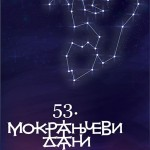 Plakat 7