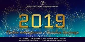 nov-god-2019