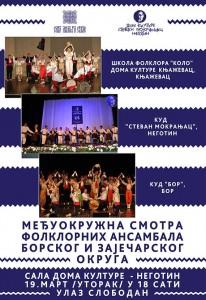 web_reg_smotra_folklora_2019