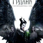 web_Maleficent_2