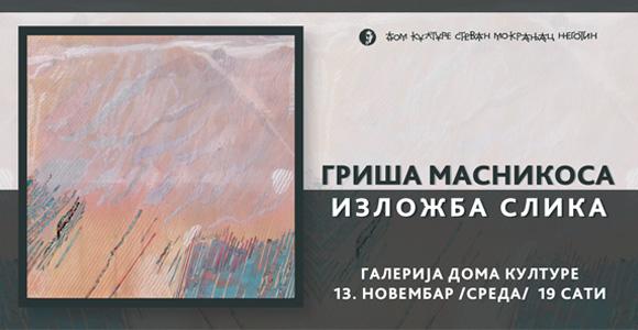 web_izdv_izlozba_GMasnikosa